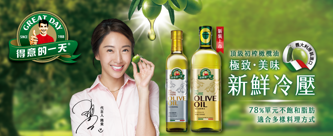 得意的一天橄欖油,義大利原裝進口